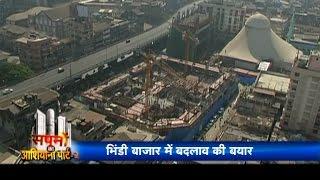 Sapno ka Ashiyana Part-2 - Bhendi Bazaar- On 14th Jan 2017