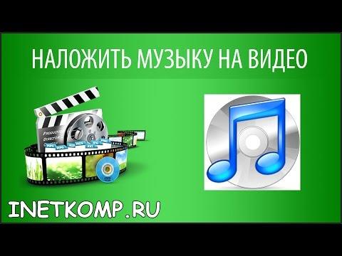 Как наложить звук на видео самая простая программа