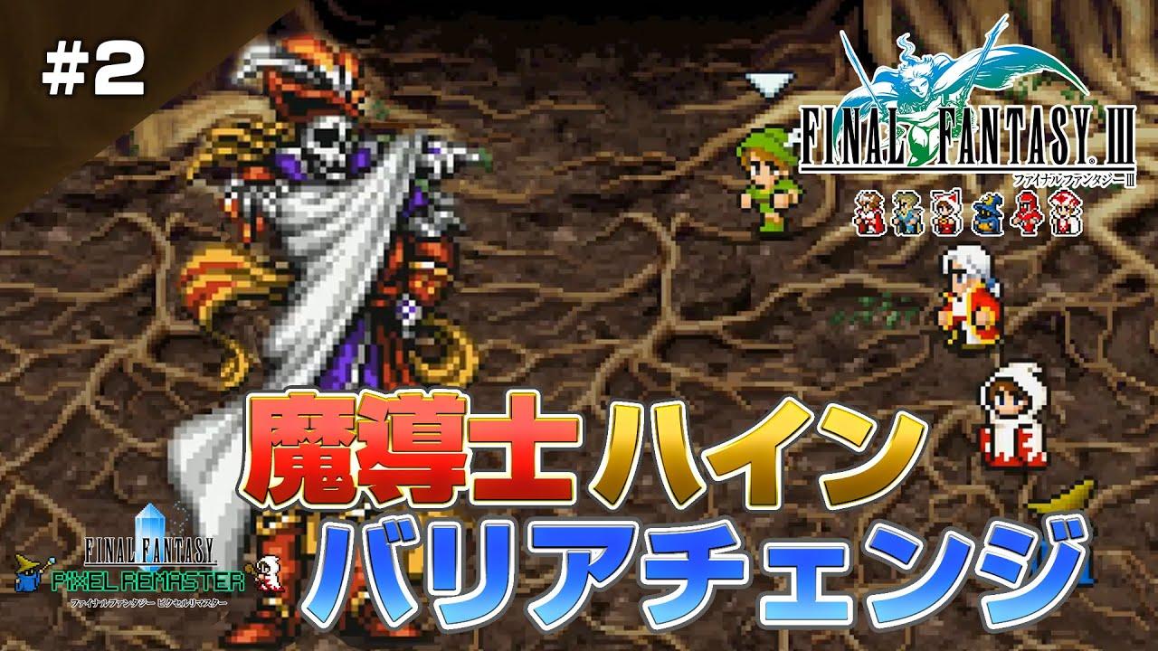 【FFピクセルリマスター】 ファイナルファンタジー3クリアまでLIVE2【FF3】