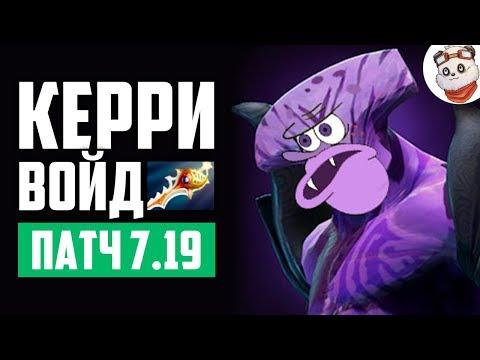 видео: Дота 2 — Гайд на КЕРРИ ВОЙДА!