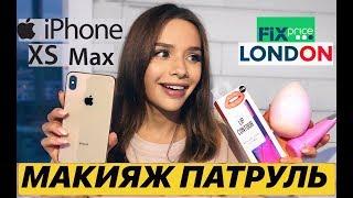 О ДА! ФИКС ПРАЙС ИЗ ЛОНДОНА| ОТДАЮ IPHONE Xs MAX!!! КОНКУРС! MW Маша Вэй