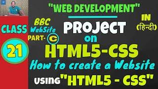 كيفية إنشاء موقع على شبكة الإنترنت ؟ || HTML5-CSS المشروع || موقع بي بي سي جزء-C