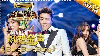 黄致列《BangBangBang》— 我是歌手4第4期单曲纯享 I Am A Singer 4【湖南卫视官方版】