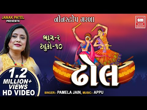 ઢોલ : Dhol (Part 2) | Tahuko 10 Nonstop Gujarati Raas Garba : Pamela Live Full Length 2017 Surmandir
