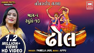 ઢોલ dhol part 2 tahuko 10 nonstop gujarati raas garba pamela live full length 2017 surmandir