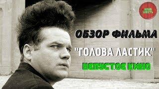 """ОБЗОР ФИЛЬМА """"ГОЛОВА ЛАСТИК"""", РЕЖ. ДЭВИД ЛИНЧ,1977 ГОД (Непустое кино)"""