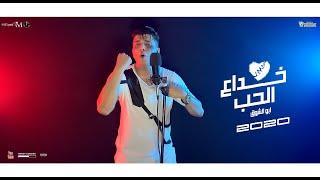 Abo El Shouk - Mahragan Khedaa Elhob | ابو الشوق - مهرجان خداع الحب