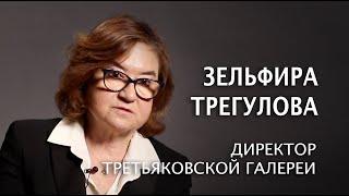 Директор Третьяковки Зельфира Трегулова. «Почему циники выходят из музея в слезах?»