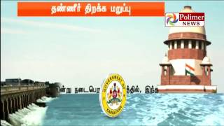 Cauvery issue : Central Government negotiate Today with Karnataka and Taminadu Government