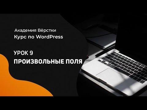 Добавить дополнительное поле wordpress