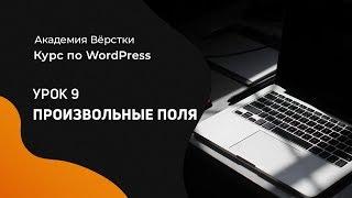 Курс по WordPress | Урок 9  Произвольные поля | Академия вёрстки