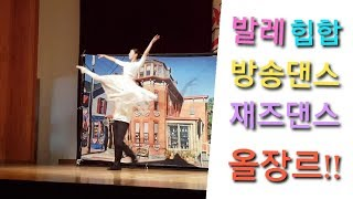 """재미있는 학교공연 댄스뮤지컬 """"마법의구두보이&…"""