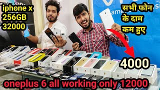 mega sale iphone 3500  | oneplus 6 मात्र 12000 ,tab samsung redmi real me cheapest mobile market