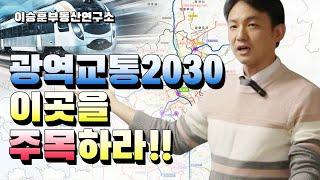 광역교통 2030 이곳을 주목하라!!! [부동산투자/교…