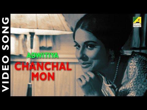 Chanchal Mon Anmona Hoy   Adwitiya   Bengali Movie Song   Hemanta Mukherjee, Lata Mangeshkar