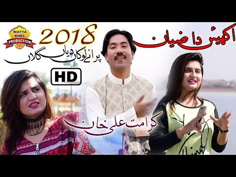Akhien Da Zian►Singer Karamat Ali Khan►Wattakhel_Production►Latest Punjabi And Saraiki HD Song 2018