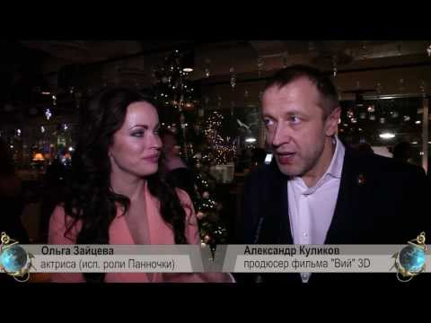 Продюсер фильма ВИЙ 3D Александр Куликов с актрисой Ольгой Зайцевой ответили на главные вопросы