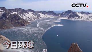 [今日环球] 吉林长白山天池结束冰封期 开冰进程过半 | CCTV中文国际