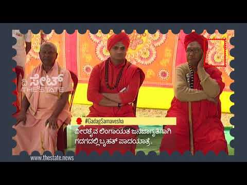 ಗದಗ್ ಸಮಾವೇಶ   Gadag Samavesha