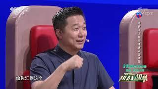 [越战越勇]师鹏讲述自己遭遇诈骗经历| CCTV综艺