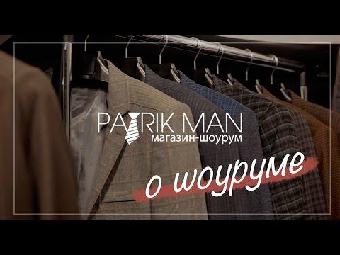 Шоурум Patrik Man - мужские костюмы и пиджаки
