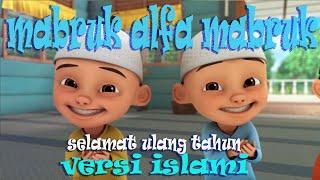 mabruk alfa mabruk selamat ulang tahun happy birthday versi islami, arab upin ipin