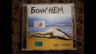Бони НЕМ - День победы 2003 (Полный альбом + Бонус)