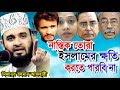 নাস্তিক ইসলামের ক্ষতি করতে পারবি না । মিজানুর রহমান আজহারী bangla waz 2019 mizanur rahman azhari
