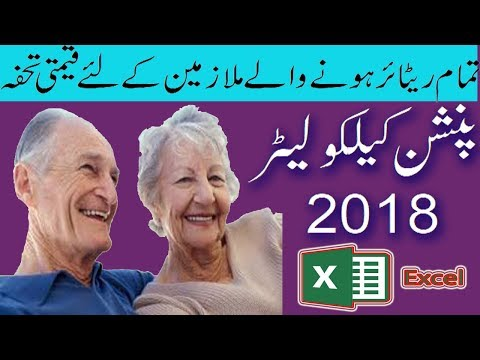 Pension Calculator 2018 of Retired Employees Pakistan with MS Excel Training