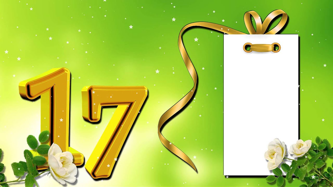 Поздравительные открытки к 17 летию