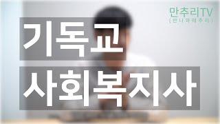 [좋은어른]기독교 사회복지사
