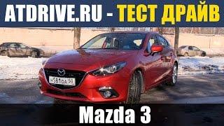 Mazda3 2014 - Тест-драйв от ATDrive.ru