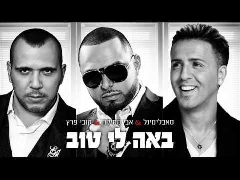 Subliminal Kobi Peretz and Avi Mesika Ba'a Li Tov