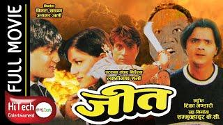 Jeet | जीत | Nepali Full Movie | Shri Krishna Shrestha | BipanaThapa | Mithila Sharma | Nir Shah