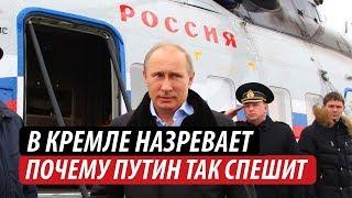 В Кремле назревает. Почему Путин так спешит