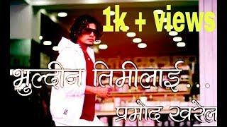 Pramod kharel new aadhunik song 2018