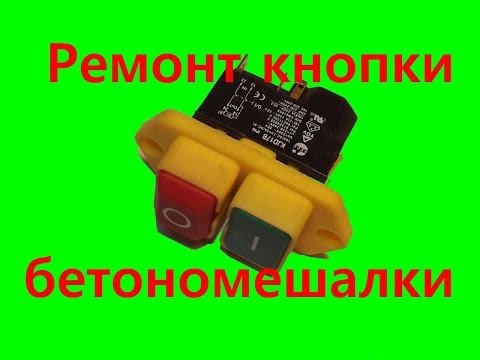Ремонт кнопки бетономешалки /Repair Button Mixers