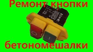 Жөндеу түймелер бетон араластырғышты /Repair button mixers