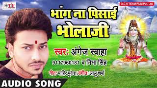 free mp3 songs download - Dj mix angej swaha nibha singh song mp3