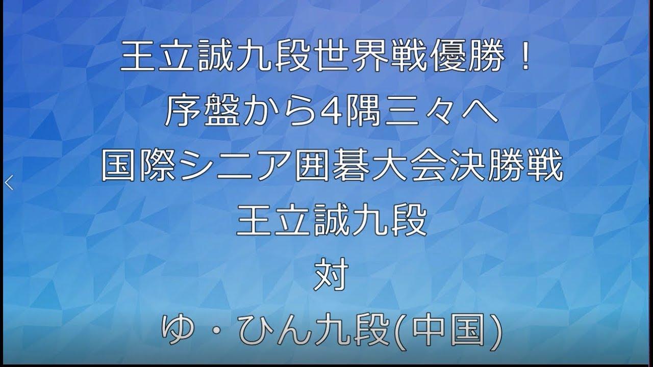 囲碁【王立誠九段世界戦優勝!序盤から4隅三々へ王立誠九段対 ...