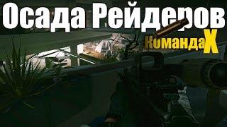 КомандаХ против Рейдеров Лаборатории Escape From Tarkov