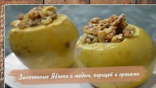 Яблоки, запеченные в духовке с медом, корицей и орехами! Очень вкусно и полезно [Семейные рецепты]