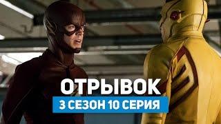 Флэш 3 сезон 10 серия | Отрывок из серии (Русские субтитры)