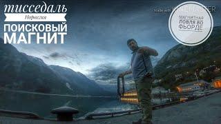 Поисковый магнит в Норвегии Магнитная рыбалка в порту Тисседаль