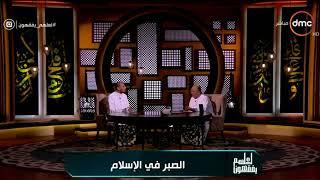 لعلهم يفقهون - الشيخ خالد الجندي: علينا استغلال موسم العمر بعد الحج