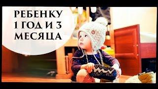 РЕБЕНКУ 1 ГОД И 3 МЕСЯЦА - Senya Miro(Развитие ребенка в год и три, умелки, режим, питание, игры. РАЗВИТИЕ РЕБЕНКА В ПОЛТОРА ГОДА https://youtu.be/TsMVAM5yfbA..., 2015-10-14T04:00:00.000Z)