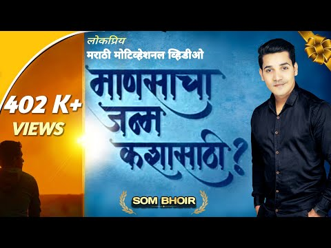 motivational speech for success in life marathi by som bhoir
