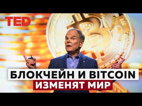 Как блокчейн и биткоин изменят мир. TED Talks на русском