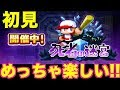 新イベント死者の迷宮開幕!!めっちゃ楽しいやん!!【パワプロアプリ】#485