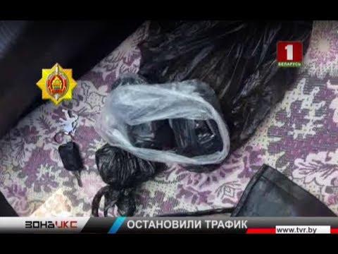 Оперативники наркоконтроля Минской области провели крупную антинаркотическую операцию. Зона Х